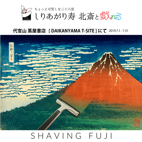 Shiri_Hokusai_web02.jpg