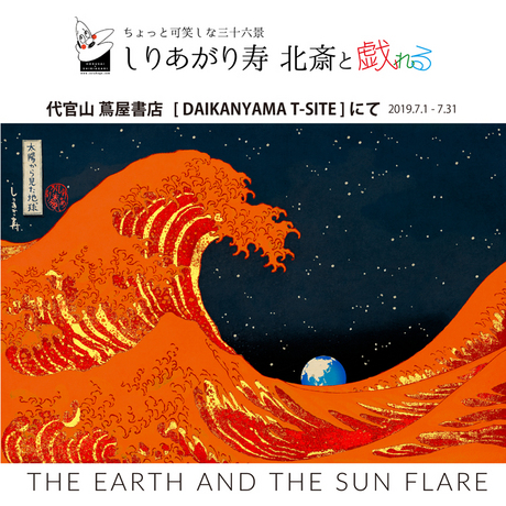 Shiri_Hokusai_web03.jpg