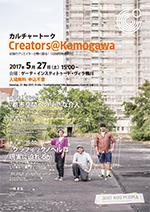 20170527_creatorskamogawa_flyer_omote_s.compressed1.jpg