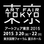 ArtFairTokyo2015.jpg