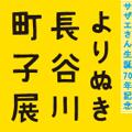 HasegawaMachiko.jpg