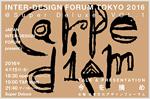 NihonBunkaDesignForum2016.jpg