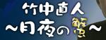 TBS_takenaka.jpg