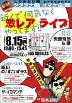 kudarana2017_omake_flyer.jpg