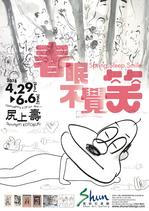 SpringSleepSmile_ShunArtGallery.jpg