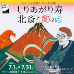 Shiri_Hokusai_web01.jpg