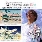 Shiri_Hokusai_web04.jpgのサムネール画像
