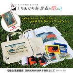 Shiri_Hokusai_web05.jpg