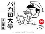 bakada_daigaku2016.jpg