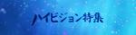 hvsp_logo02.jpg