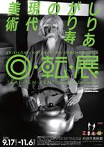 kaiten_kariya_omote.jpg