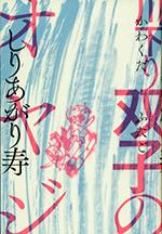 kawakudari_futago_s.jpg