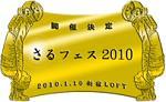 sarufes2010_kokuchi_banner.jpg