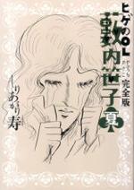 sasako_natsu.jpg