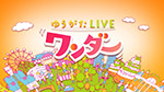 yugata_live_wonder.jpg